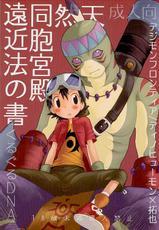Digimon Yaoi Comics