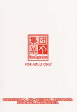 (C78) [Shuudan Bouryoku (Murasaki Shu)] Hooliganism 17 Record of ALDELAYD Act.12 Exhibition DX9-(C78) [集団暴力(むらさき朱)] 集団暴力17 Record of ALDELAYD Act.12 Exhibition DX9