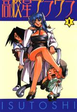 english, isutoshi, translated, aiki, high school planet prowler, teacher