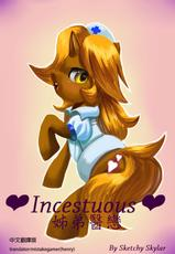 [Sketchy Skylar] Incestuous (My Little Pony Friendship Is Magic) [Chinese] [Mistakegamer]-